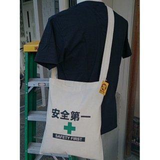 安全第一 コットンショルダー(AD-CSB1) バッグ 輸入雑貨/海外雑貨/直輸入/アメリカ雑貨