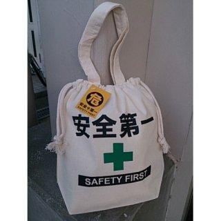 安全第一 巾着トート/S(AD-CB1) バッグ 輸入雑貨/海外雑貨/直輸入/アメリカ雑貨