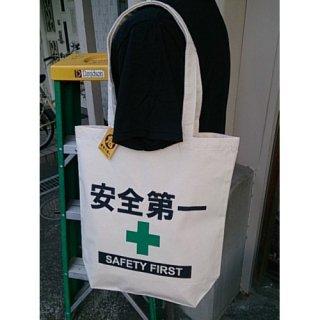 安全第一 イージーバッグ/S(AD-EBS1W) バッグ 輸入雑貨/海外雑貨/直輸入/アメリカ雑貨