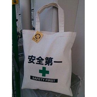 安全第一 コットントート/S(AD-CTS1) バッグ 輸入雑貨/海外雑貨/直輸入/アメリカ雑貨