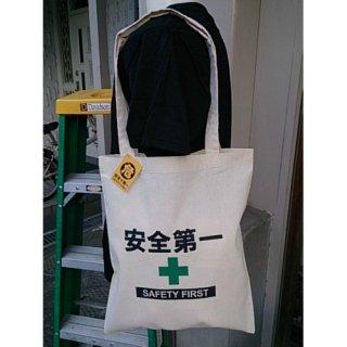 安全第一 コットントート/S(AD-CTSLH1)ロングハンドル バッグ 輸入雑貨/海外雑貨/直輸入/アメリカ雑貨