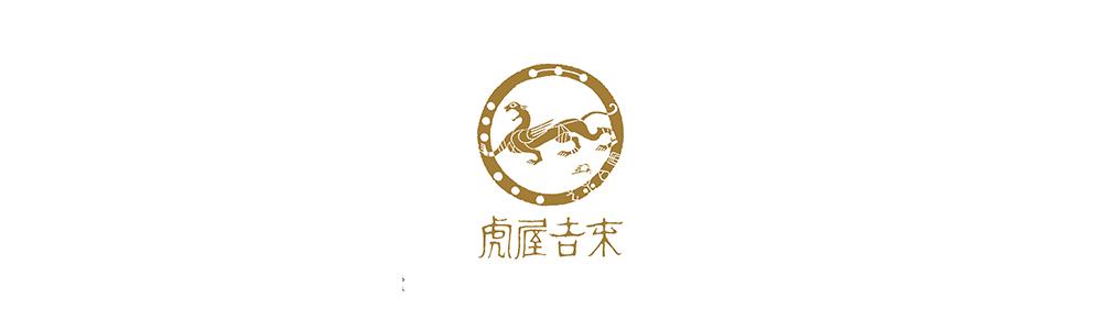 神戸市東灘区の和菓子の老舗・御菓子司 虎屋吉末|オンラインショップ