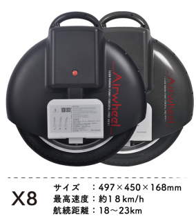 X8 定価119,290円  送料無料<img class='new_mark_img2' src='https://img.shop-pro.jp/img/new/icons20.gif' style='border:none;display:inline;margin:0px;padding:0px;width:auto;' />