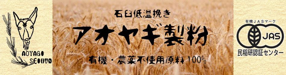 無農薬・無化学肥料栽培専科 業務用(強力粉、もち麦) アオヤギ製粉