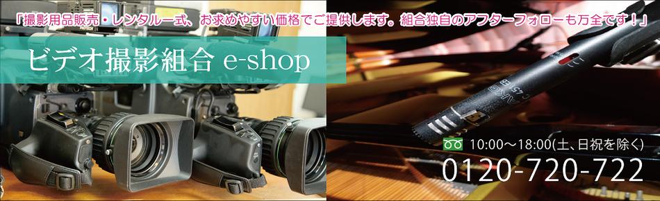 ビデオ撮影組合e-shop