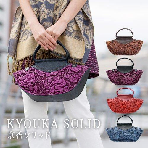 デコブランシェd-0635 KYOUKA SOLID/ハンドバッグ