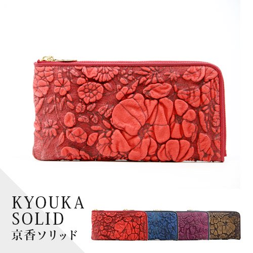 デコブランシェd-03-08 KYOUKA SOLID/長財布