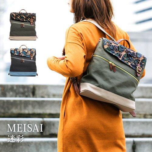 デコブランシェDM-02 MEISAI/リュック