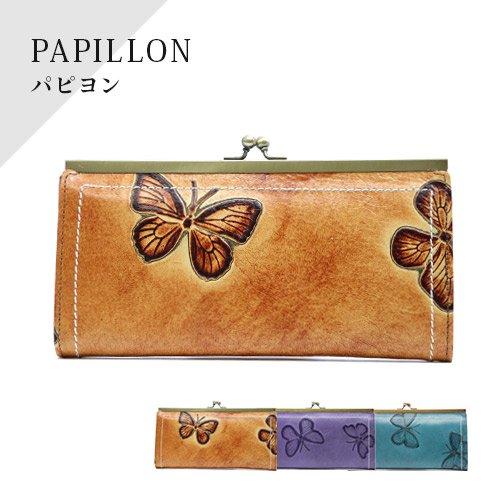 アバンクールPO-120 PAPILLON/長財布