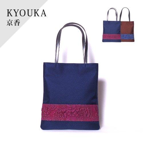 デコブランシェd-0620 KYOUKA SOLID/トートバッグ・ハンドバッグ