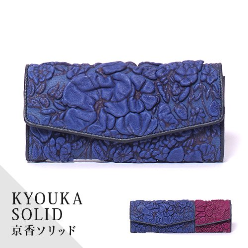 デコブランシェd-03-11 KYOUKA SOLID/長財布