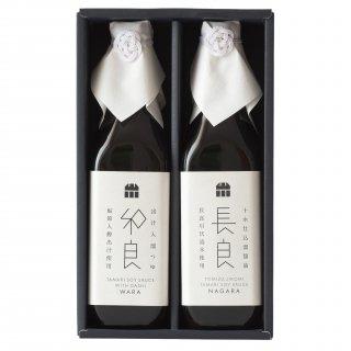 【送料無料】十水仕込溜醤油「長良」& 鮎だし「和良」ギフト 500ml