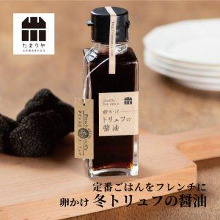 卵かけ【冬】トリュフの醤油
