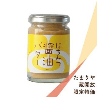 【たまりや蔵開放限定セール!】はちみつ醤油バター