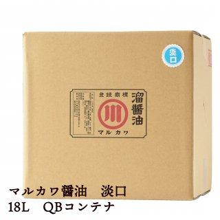 マルカワうすくち醤油 QBコンテナ 18L