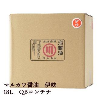 マルカワ醤油 伊吹 QBコンテナ 18L