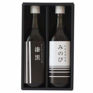 【送料無料】伝承美濃地溜みのび・漆黒 500ml×2本