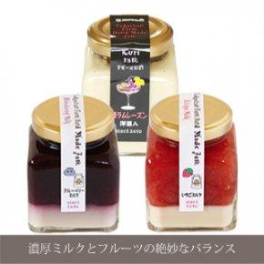 東信州小海町 たかちゃんふぁーむ<br />休日に味わいたい大人の「ミルクジャム」3種セット