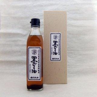 鹿児島産 黒ごま油 270g(箱入り)