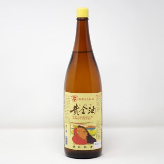 国産 黄金油(なたね油) 1,650g