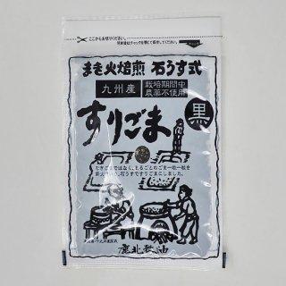国産すりごま 黒 30g