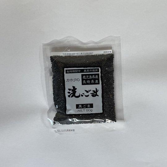国産 洗いごま 黒 50g