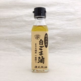 国産(鹿児島産)白ごま油 100g