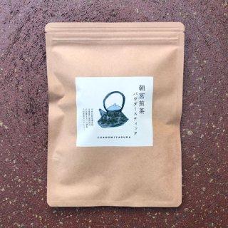 朝宮茶パウダースティック(2g×12包)