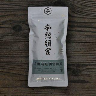 有機栽培朝宮煎茶 100g袋入