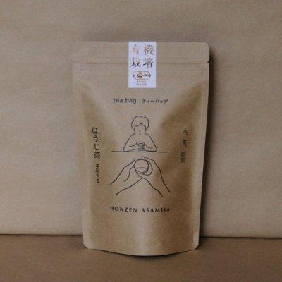 有機栽培ティーバッグ ほうじ茶