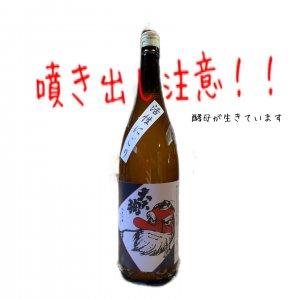 【新商品】大天狗 純米吟醸 活性にごり 1.8L