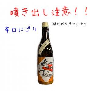 【季節限定】大天狗特別純米 活性にごり 1.8L