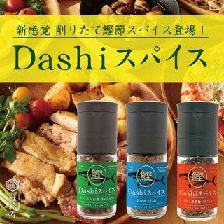 Dashi スパイス 《選べる3種》