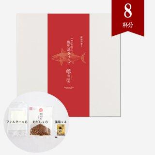 【8枚セット】鹿児島ドリップ(P)