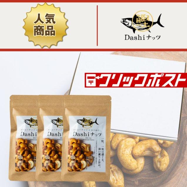 【送料無料】Dashi ナッツ50g(3袋入) クリックポストでお届け!
