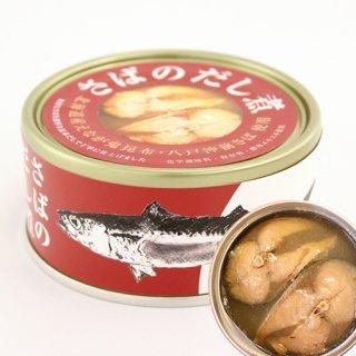 さばのだし煮(缶詰)