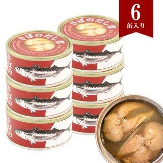 さばのだし煮(缶詰)6缶セット