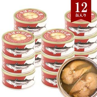 さばのだし煮(缶詰)12缶セット