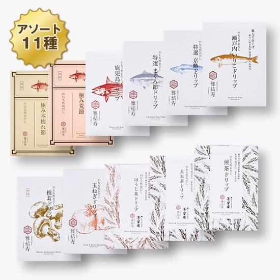 【送料無料】ドリップ11種 お試しセット(P)