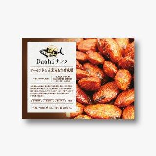 アーモンド×玄米麦あわせ味噌【Dashiナッツ 】