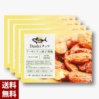 【送料無料】アーモンド×柚子胡椒×4セット クリックポストでお届け!【Dashiナッツ 】
