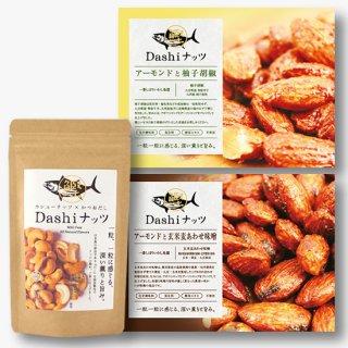 【送料無料・特別価格】Dashiナッツ3種セット クリックポストでお届け!