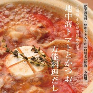 【送料無料・クリックポスト】地中海トマトとかつお万能料理だし