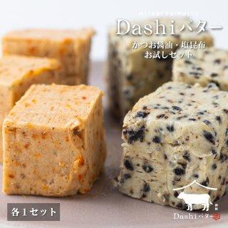 【お得用】Dashiバターお試しセット