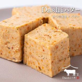 Dashiバター【かつおだし醤油×バター】