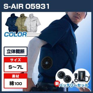 シンメン05931 コットンショート(半袖)ジャケット・バッテリーセット【予約受付中】