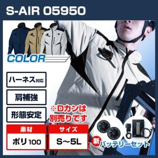 シンメン05950 フルハーネスジャケット・バッテリーセット【予約受付中】