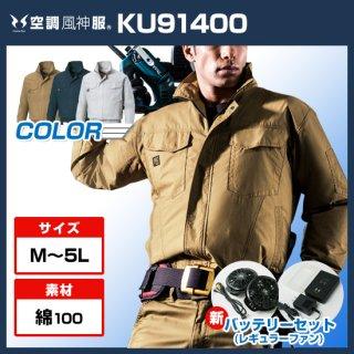 サンエス空調風神服KU91400レギュラーファンバッテリー・長袖ワークブルゾン空調服セット
