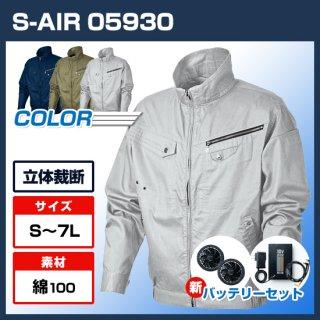 シンメン05930 コットンジャケット・バッテリーセット【予約受付中】