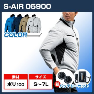 シンメン05900 長袖ジャケット・バッテリーセット【予約受付中】